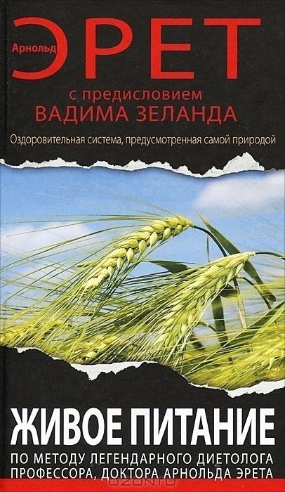 Libro di Ehret tradotto in russo con la prefazione di Vadim Zeland